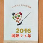 2016 国際マメ年 ‥‥ 大豆は?