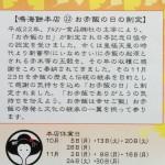 日本記念日協会認定「お赤飯の日」
