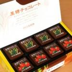 ロイズ石垣島の「黒糖チョコレート」