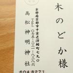 高松神明神社から「節分祭」お葉書とどく