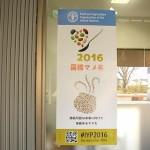 国際マメ年 ポスター掲示協力店(2)穀物屋 久留米店