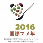 国際マメ年・豆の日 特別記念シンポジウム 2016