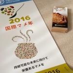国際マメ年ポスターと豆まき、恵方巻き