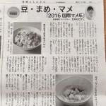 新聞掲載のお知らせ〜「国際マメ年」と豆料理レシピ