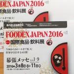 フーデックス2016〜豆関係の出展
