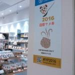 国際マメ年 ポスター掲示協力店(1)穀物屋 博多リバレイン店
