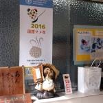 国際マメ年 ポスター掲示協力店(6)京都・中村製餡所