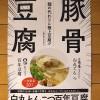 「白丸とんこつ百年豆腐」と加藤くん