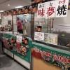 道の駅EXPO大阪2016 とフォーラム