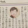 国際マメ年 ポスター掲示協力団体(12)全国「道の駅」連絡会