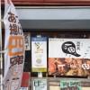 国際マメ年 ポスター掲示協力店(19)とうふの豆藤・加藤本店