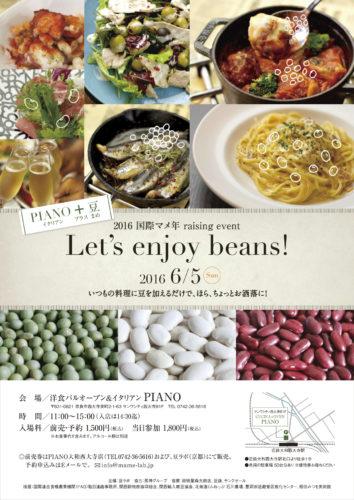 豆イベントA4_表