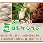 全国「道の駅」豆コレクション、本日公開!