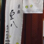 国際マメ年 ポスター掲示協力店(22)豆八  先斗町北店