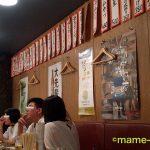 国際マメ年ポスター掲示協力店(27)FUJIN食堂