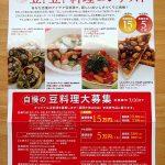 豆料理コンテスト