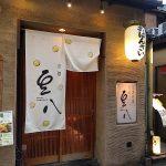 国際マメ年ポスター協力店(29)京都 豆八
