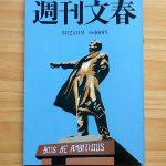 世界の豆料理2 週刊文春 8/25日号