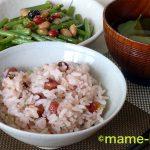 9月1日「赤飯の日」紅大豆を使ったお赤飯