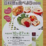 10/27 神戸「豆の日」協賛イベント