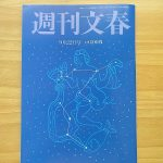 世界の豆料理3 週刊文春 9/22号