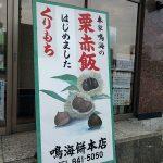本家 鳴海の栗赤飯
