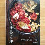 伊藤美由紀さんの新刊「地豆の料理」