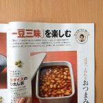 家の光 11月号「豆の新世界へ」