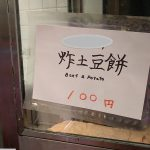 中村屋総本店の「炸土豆餅」