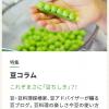 全国 道の駅「豆コレクション&豆コラム」リニューアル!
