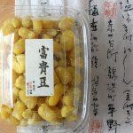 京・錦堺町 平野「富貴豆」