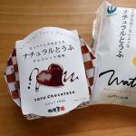 相模屋さんの「ナチュラルとうふ」チョコレート風味