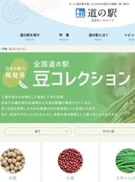 全国「道の駅」豆コレクション