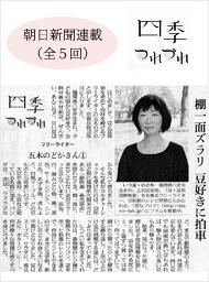 朝日新聞《京都版》四季つれづれ