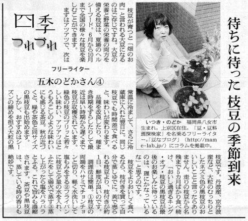 朝日新聞 四季つれづれ【4】