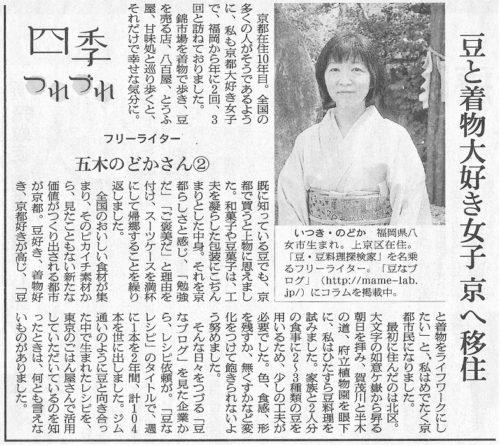 朝日新聞 四季つれづれ【2】
