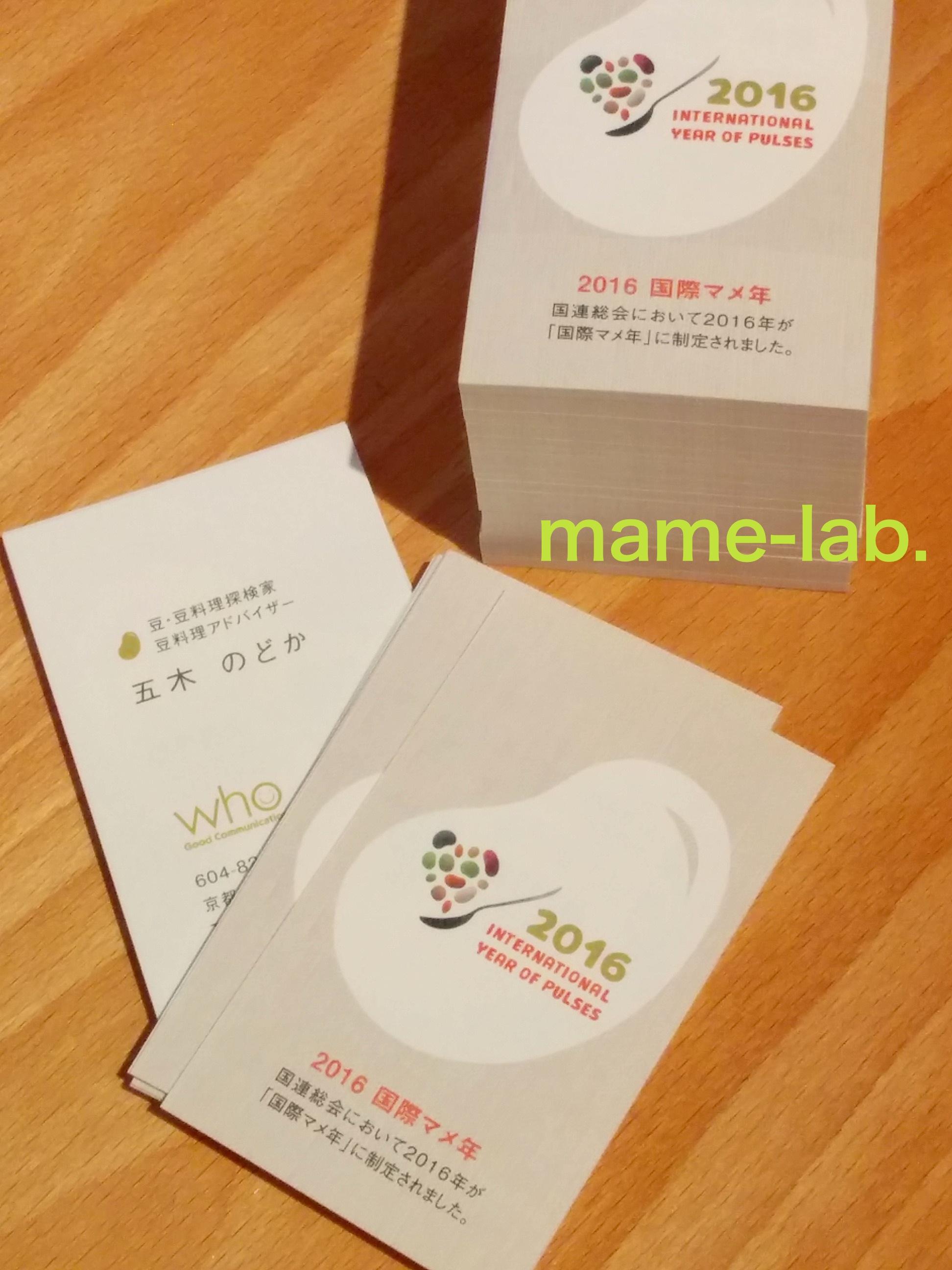 国際マメ年 名刺 初版200枚 | 豆なブログ
