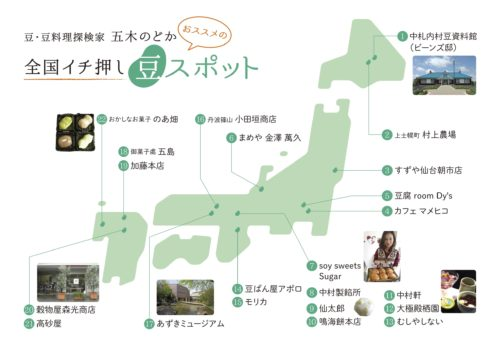 豆Map_A3