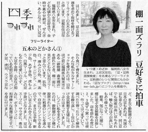 朝日新聞 四季つれづれ【1】