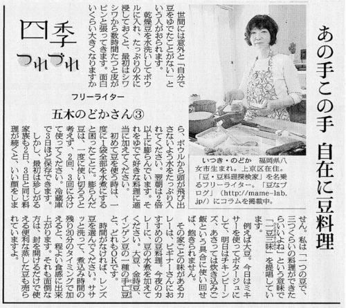 朝日新聞 四季つれづれ【3】
