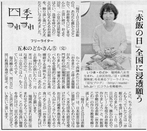 朝日新聞 四季つれづれ【5】